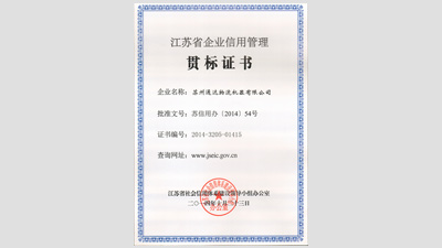Suzhou Dopro logistics machine was rated as